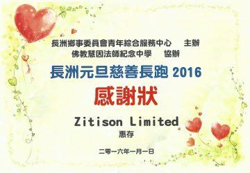 cheung-chau-new-year-charity-run-2016