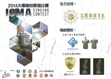 icma-singing-contest