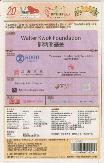 sps-charity-walk-2016